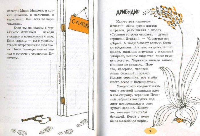 Иллюстрация 1 из 20 для Червячок Игнатий и его друзья - Виктор Кротов | Лабиринт - книги. Источник: Лабиринт