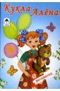 Скачать Раскраска Кукла Алена Алтей Раскраска для девочек Картинки бесплатно