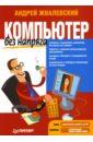 Жвалевский Андрей Валентинович Компьютер без напряга компьютер
