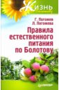 Погожев Глеб Андреевич, Погожева Лариса Правила естественного питания по Болотову