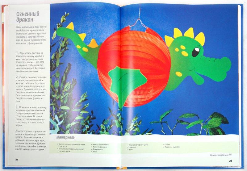 Иллюстрация 1 из 21 для Светильники своими руками | Лабиринт - книги. Источник: Лабиринт