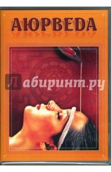 Аюрведа (DVD)