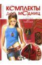 Комплекты для модниц: от сумочки до заколки, Артамонова Елена Вадимовна