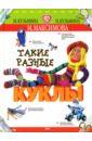 Скачать Максимова Такие разные куклы Эксмо Авторы в доступной форме Бесплатно