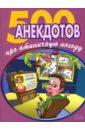 500 анекдотов про атипичную погоду, Атасов Стас