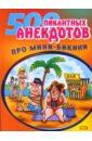 500 пикантных анекдотов про мини-бикини, Аникин Даниил