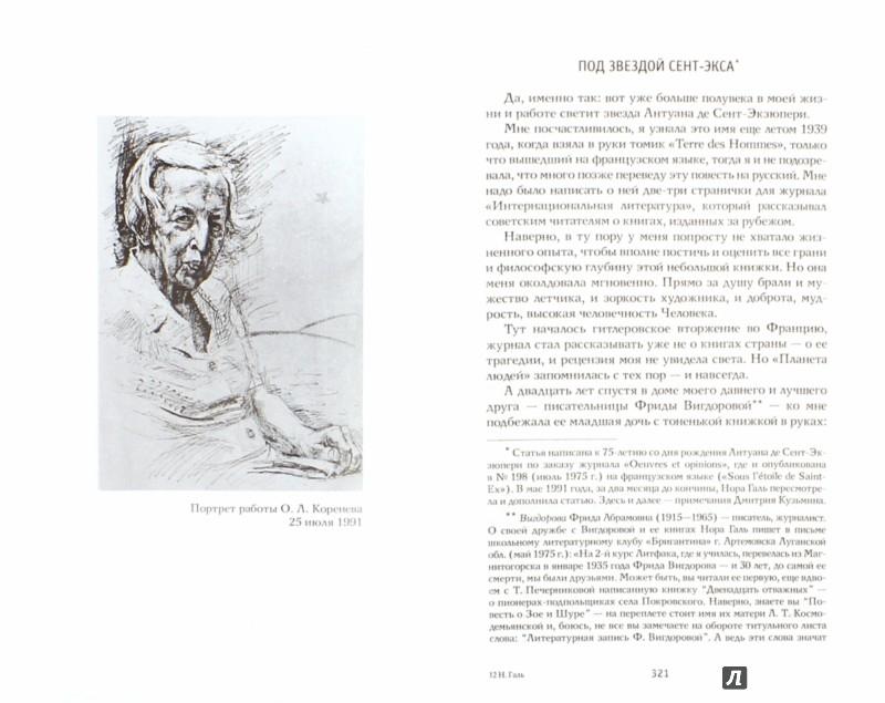 Иллюстрация 1 из 18 для Слово живое и мертвое - Нора Галь | Лабиринт - книги. Источник: Лабиринт