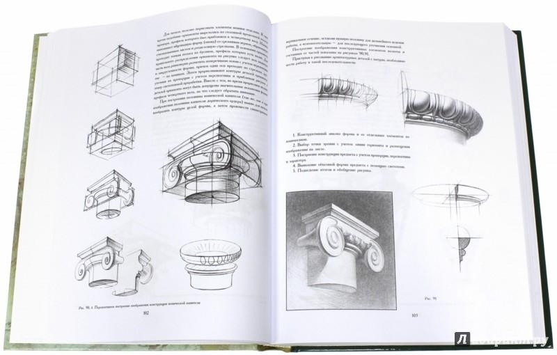Иллюстрация 1 из 126 для Рисунок. Основы учебного академического рисунка. Учебник - Николай Ли | Лабиринт - книги. Источник: Лабиринт