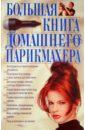 Голубева Е., Марина З., Николаева М. Большая книга домашнего парикмахера