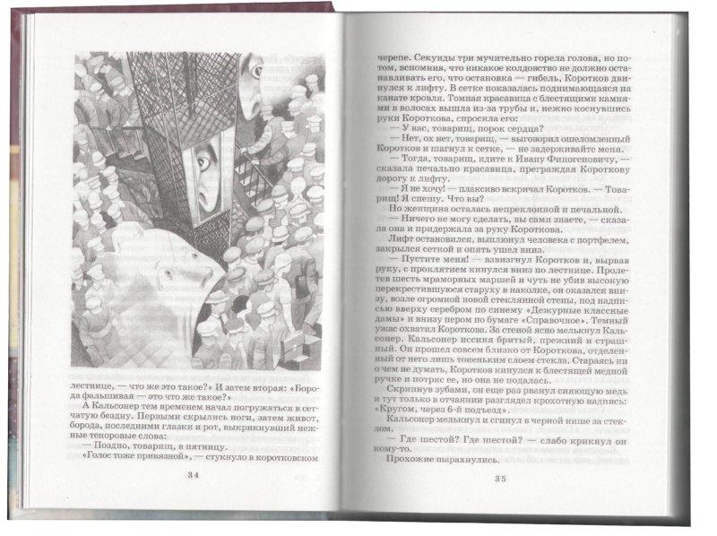 Иллюстрация 1 из 34 для Собачье сердце - Михаил Булгаков   Лабиринт - книги. Источник: Лабиринт