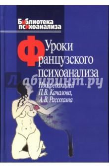 Уроки французского психоанализа: Десять лет франко-русских клинических коллоквиумов по психоанализу фото
