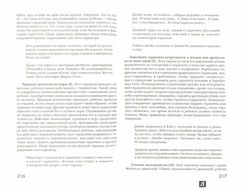 Иллюстрация 1 из 10 для Новые направления в игровой терапии. Проблемы, процесс и особые популяции | Лабиринт - книги. Источник: Лабиринт