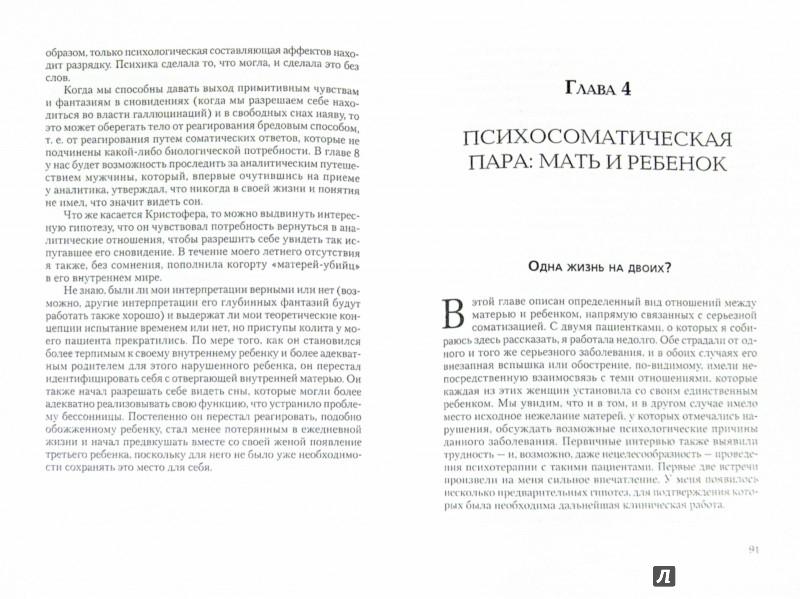 Иллюстрация 1 из 7 для Театры тела. Психоаналитический подход к лечению психосоматических расстройств - Джойс Макдугалл | Лабиринт - книги. Источник: Лабиринт