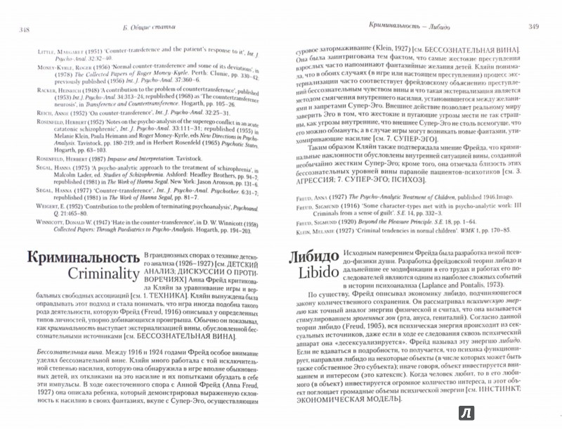 Иллюстрация 1 из 22 для Словарь кляйнианского психоанализа - Роберт Хиншелвуд | Лабиринт - книги. Источник: Лабиринт