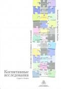 Когнитивные исследования. Сборник научных трудов. Выпуск 1