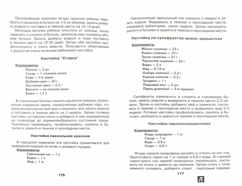 Иллюстрация 1 из 27 для Домашнее виноделие - Л. Калугина   Лабиринт - книги. Источник: Лабиринт