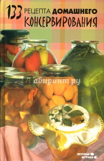Рецепты консервирования фото простые вкусные