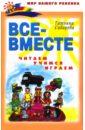 Сиварева Татьяна Леонидовна Все - вместе читаем, учимся, играем bondibon лошадка разноцветный