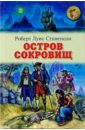 Стивенсон Роберт Льюис Остров сокровищ: Роман