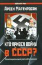 Мартиросян Арсен Беникович Кто привел войну в СССР?