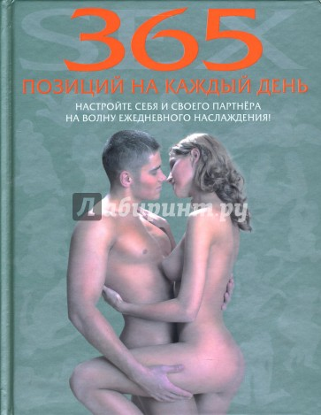 Романы эротические камасутра читать трахни меня — 1