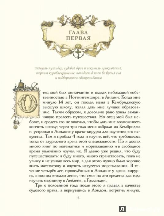 Иллюстрация 1 из 33 для Гулливер в стране лилипутов - Джонатан Свифт | Лабиринт - книги. Источник: Лабиринт