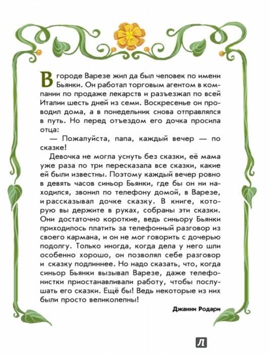 Иллюстрация 1 из 48 для Сказки по телефону - Джанни Родари | Лабиринт - книги. Источник: Лабиринт
