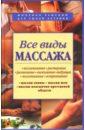 Зыкина Ольга, Шиндина Наталия Все виды массажа