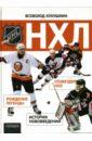 НХЛ, Кукушкин Всеволод Владимирович