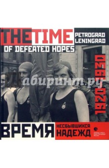 Время несбывшихся надежд. Петроград-Ленинград 1920-1930 альбом санкт петербург