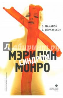 Обложка книги Синдром Мэрилин Монро, Макавой Э., Израэльсон С.