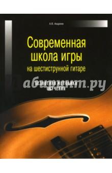 Современная школа игры на шестиструнной гитаре. Безнотная методика обучения самоучитель игры на шестиструнной гитаре cd с видеокурсом