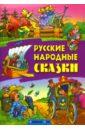 Русские народные сказки александр григорьев необычные сказки сборник сказок