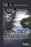 Сибирь спасет человечество. Том 4. У края бездны