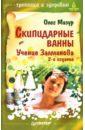 Мазур Олег Скипидарные ванны: Учение Залманова. 2-е издание