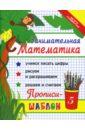 Занимательная математика: Прописи-шаблон, Яворовская Ирина Алексеевна