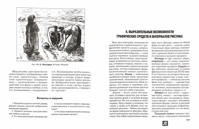 Иллюстрация 1 из 19 для Рисунок. Изобразительно-выразительные средства: Учебное пособие для вузов - Лушников, Перцов | Лабиринт - книги. Источник: Лабиринт
