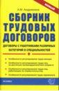 Сборник трудовых договоров: договоры с работниками различных категорий и специальностей, Андрияхина Анна