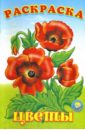 Раскраска: Цветы цветы мак картинки