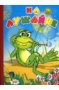 Скачать Береглезов На лужайке Малыш Стихи про животных для бесплатно