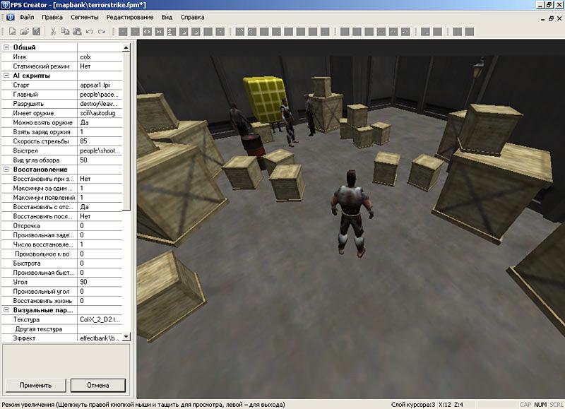 Иллюстрация 1 из 3 для FPS Creator (2CDpc) | Лабиринт - софт. Источник: Лабиринт