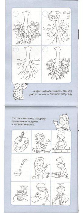 Иллюстрация 1 из 3 для Мыслим играя: Пособие для детей от 6 лет   Лабиринт - книги. Источник: Лабиринт
