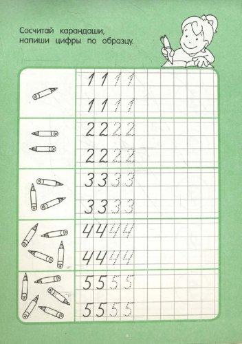 Иллюстрация 1 из 3 для Считаем играя: Пособие для детей от 5 лет | Лабиринт - книги. Источник: Лабиринт
