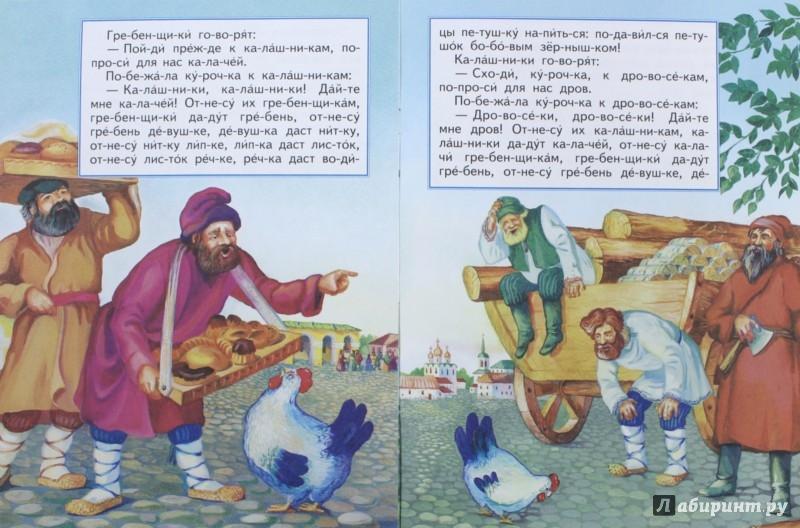 Иллюстрация 1 из 8 для Бобовое зернышко | Лабиринт - книги. Источник: Лабиринт