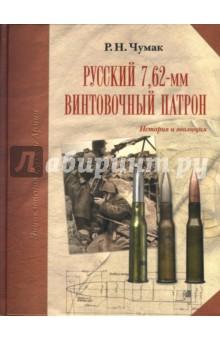 Русский 7,62-мм винтовочный патрон: История и эволюция