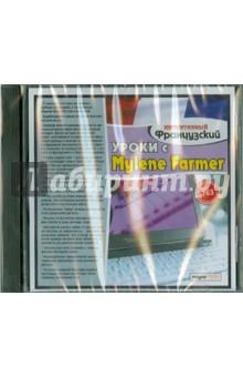 Уроки с Mylene Farmer (CDpc)