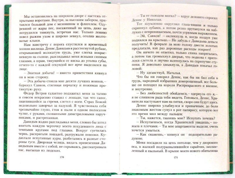 Иллюстрация 1 из 12 для Берегиня Иансы: Фантастический роман - Марина Ефиминюк | Лабиринт - книги. Источник: Лабиринт