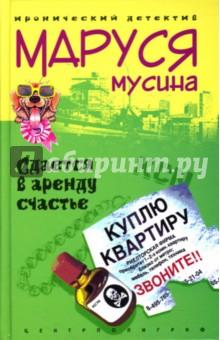 Сдается в аренду счастье как купить квартиру в абхазии 2014