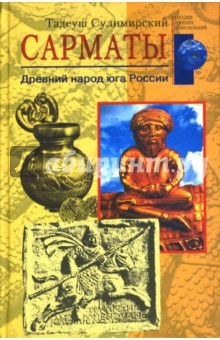 Сарматы: Древний народ юга России от Лабиринт