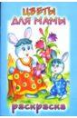 Голенищева О. Посмотри и раскрась: Цветы для мамы цветы мак картинки